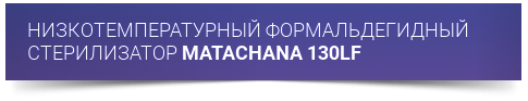 Формальдегидный стерилизатор MATACHANA 130LF