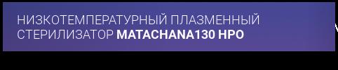 Низкотемпературный плазменный стерилизатор MATACHANA 130 HPO